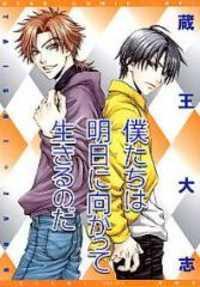 Bokutachi Wa Asu Ni Mukatte Ikiru No Da manga