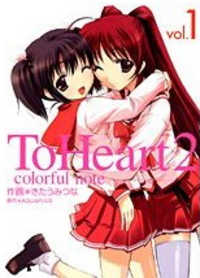 To Heart 2 - Colorful Note manga