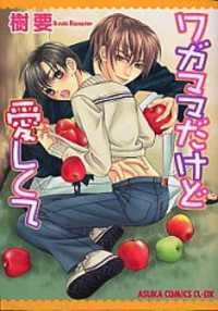 Wagamama Dakedo Itoshikute manga
