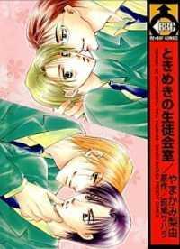 Tokimeki No Seito Kaishitsu manga