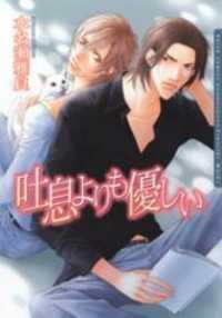Toiki Yori Mo Yasashii manga