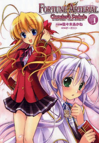 Fortune Arterial : Character's Prelude