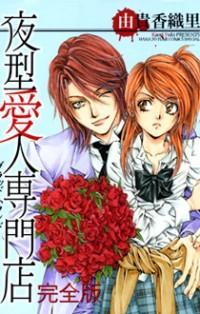 Bloodhound manga