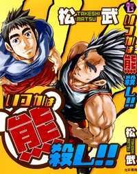 Itsuka Wa Kuma Goroshi!! manga