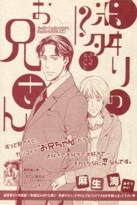 Tonari No Oniisan manga