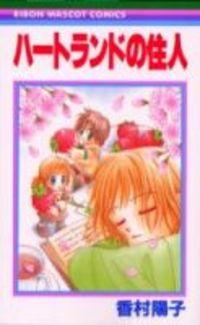 Heartland No Juunin manga