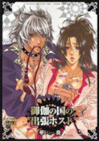 Otoginokuni No Shucchou Host manga