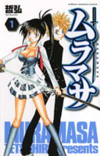 Muramasa manga