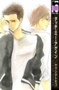 Touch Me Again manga