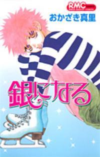 Gin Ni Naru manga