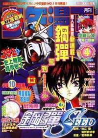 Mobile Suit Gundam Seed manga