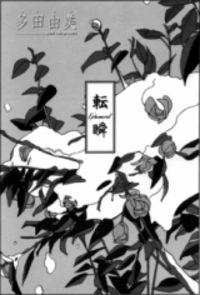Tenshun manga