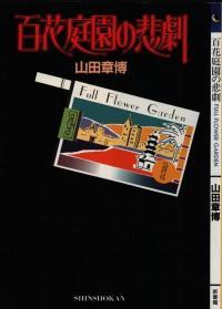 Hyakka Teien No Higeki manga