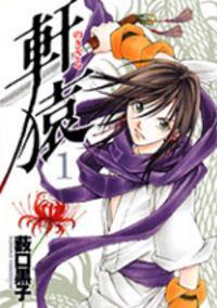 Nokizaru manga