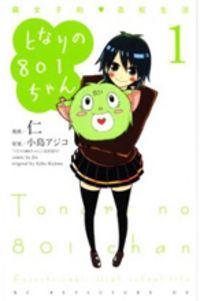 Tonari No 801-chan - Fujoshiteki Koukou Seikatsu manga