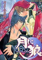 Tsuki ni Ookami manga