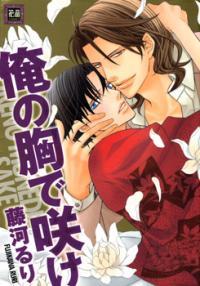Ore no Mune de Sake manga