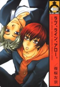 Love, Line, Arrow manga