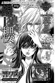 Ginrou no Sakura manga