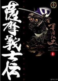 Satsuma Gishiden manga