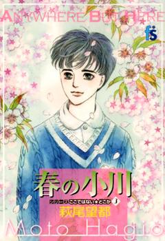 Yama E Iku manga