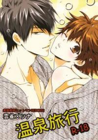 Katekyo Hitman Reborn! dj - Onsen Ryokou manga