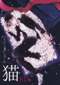 Shingeki no Kyojin dj - Schrödinger no Neko