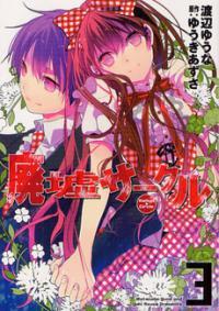 Haikyo Circle manga