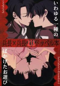 Shingeki no Kyojin dj - Iwayuru Isshu no Bakageta Oasobi manga