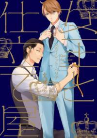 Joou to Shitateya manga
