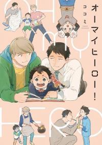 Oh My Hero! manga