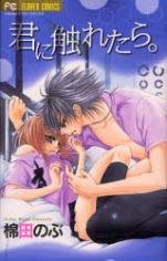 Kimi ni Furetara manga
