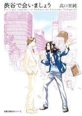 Shibuya de Aimashou manga