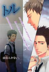 Kanjou Spectrum - Yoneda Kou