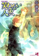 Warawanai Ningyo manga