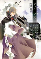 Anonymous manga