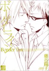 Borderline (FUJITANI Youko)
