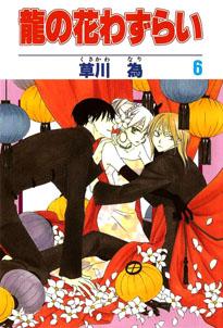 Ryuu no Hanawazurai manga