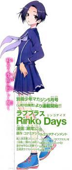Loveplus Rinko Days manga