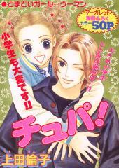 Chupa! manga