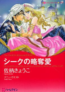 Sheikh no Ryakudatsu Ai manga