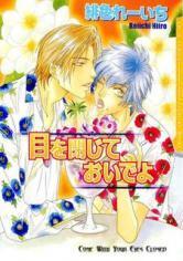 Me o Tojite 3-Byou manga