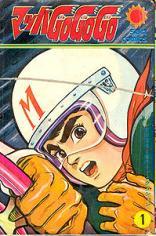Speed Racer Mach Go Go Go!