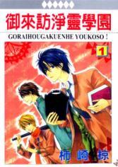 Goraihou Gakuen e Youkoso!