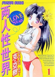 Futari Ecchi manga