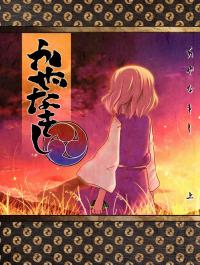 Touhou - Though the Wind Cries (Doujinshi)