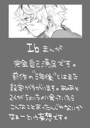 Ib - Kimi ga Asobi ni Kite Imasu (Doujinshi)