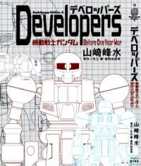 Developers - Kidou Senshi Gundam: Before One Year War