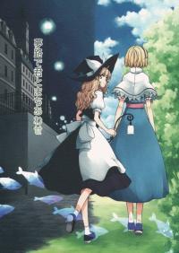Touhou - Meeting you in a dream (Doujinshi)