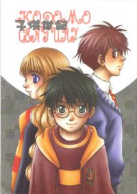 Harry Potter - Kodomo Century (Doujinshi)